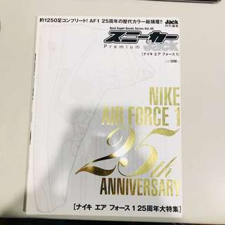 Nike Air Force 1 25th Anniversary