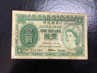 1959 年香港政府壹圓