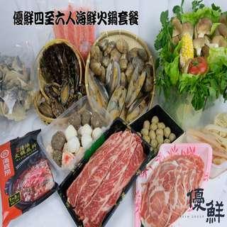 優鮮4-6人海鮮火鍋套餐