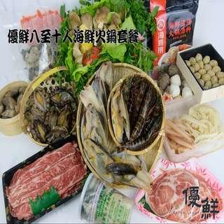優鮮8-10人海鮮火鍋套餐