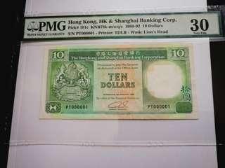 PT000001 1992年 滙豐 10蚊紙 評分不高 難在1號