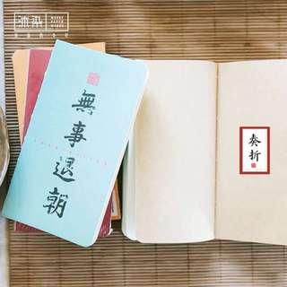 Forbidden City notebook 故宫
