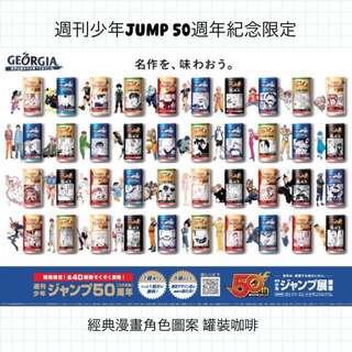 週刊少年JUMP x GERORGIA罐裝咖啡 限定 咖啡罐