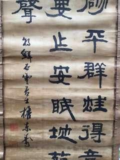 1842年?韓国政冶家-文人书画 权東寿书110x34cm Chinese calligraphy