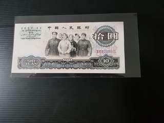 1965 China Reminbi 10dlrs