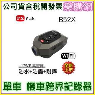 【現貨含16G+安全帽魔法貼】PX大通 B52X 單車機車跨界記錄器 行車記錄器 IPX5防水