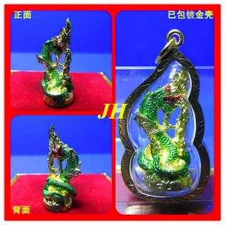 Thai Amulet - 泰国神龙纳卡 Naga