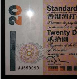 1995年 渣打銀行 $20 69999 PMG66