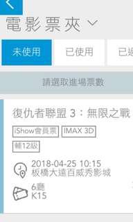 4/25 復仇者聯盟3 板橋大遠百I MAX 3D 首場10:15 電影票ㄧ張(中間座位K15)