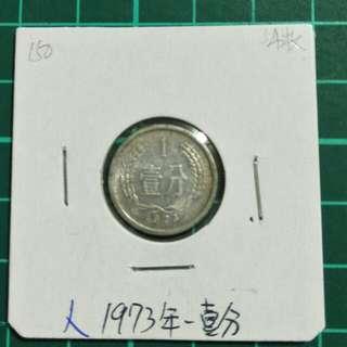 (人)1973年1分硬幣-單枚價150元