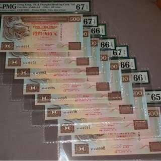PMG67 1994年匯豐 $500 8張連号 999991-999998