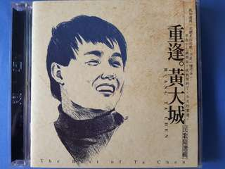 Taiwanese Ming Ge Huang Da Cheng collection gold disc 台灣民歌 黃大城 重逢 金碟