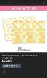 Parklon PVC mat