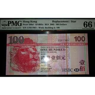 2003年 匯豐銀行 $100 補版 PMG66