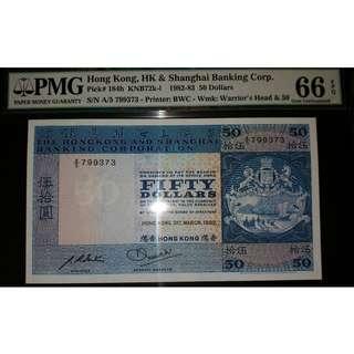 1982年 匯豐銀行 $50 PMG66