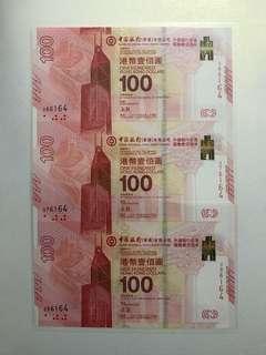 2017年 中國銀行(香港)百年華誕紀念鈔票 BOC100 - 中銀 紀念鈔 (三連鈔)
