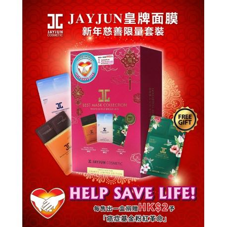 JayJun Best Mask Collection(Charity Limited Edition)