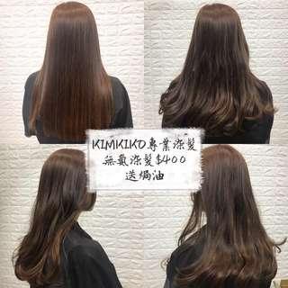 觀塘工廈區染髮服務
