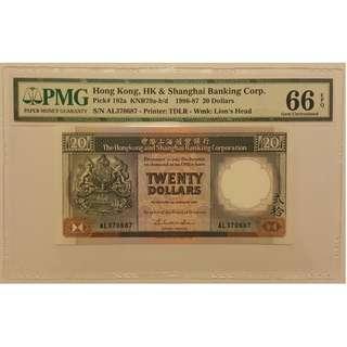 匯豐銀行 1987 $20 (黑柴紙膽 無4) S/N: AL370687 - PMG 66 EPQ Gem Unc