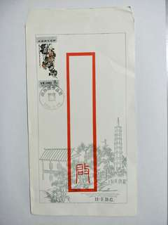H FDC T98 Wu Changshuo