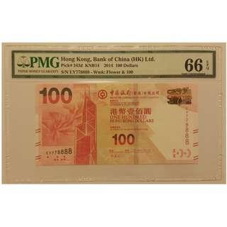 中國銀行 2014 $100 (趣味號 二字鈔 三對子 獅子尾四條8) S/N: EY778888 - PMG 66 EPQ Gem Unc