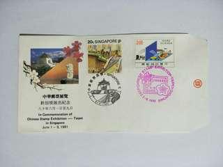 1991 Taipei Exhibition