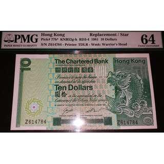 1981年 渣打$10 Z 補版 PMG64