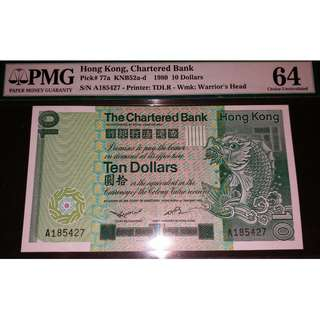 1980年 渣打$10 A版 PMG64