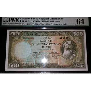 1981年 澳門大西洋銀行 $500 罕有 PMG64