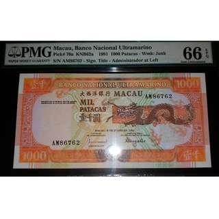 1991年 澳門大西洋銀行 $1000 罕有年份 PMG66