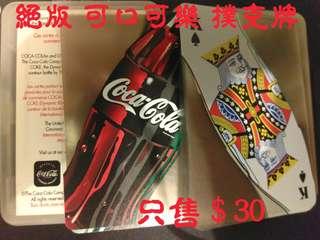 絕版CocaCola膠撲克牌