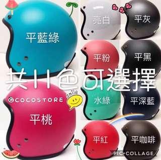 ✨現貨✨ 💕11色可選💕快速出貨 素色安全帽 3/4安全帽 素面安全帽