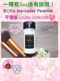 英國直送💖 RCMA no color powder 定妝碎粉 3oz