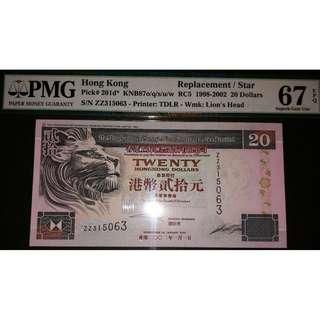2002年 匯豐$20 補版 PMG67