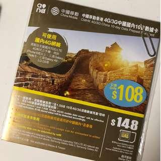 中國移動香港 CMHK 4G/3G$148中國國內10日數據卡China Data Sim Card