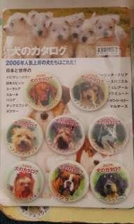2006年 狗狗襟章 x 8 個
