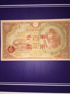 Japan Military Note 1945 UNC