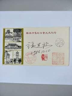 绍兴市集邮会