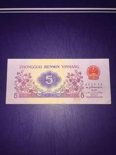 China 5 Jiao Year 1972, Circulated