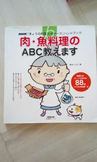 Japanese cook book