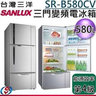 580公升 SANLUX台灣三洋三門直流變頻電冰箱 SR-B580CV / SRB580CV