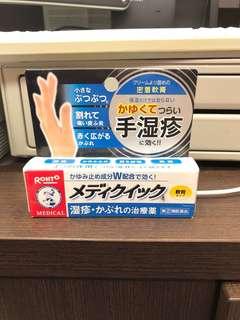 Rohto medical eczema hand cream