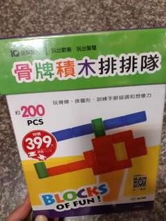 全新包膜未拆骨牌積木排排隊益智玩具