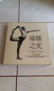 Light on yoga (Chinese version)