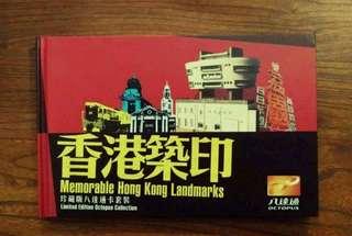 香港築印 八達通