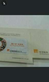 出售全新華潤醫藥八達通,內有值$100,印大咭,值得珍藏, 最後一張