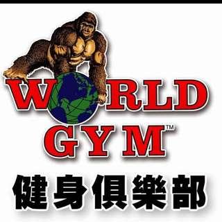 World gym會員轉讓