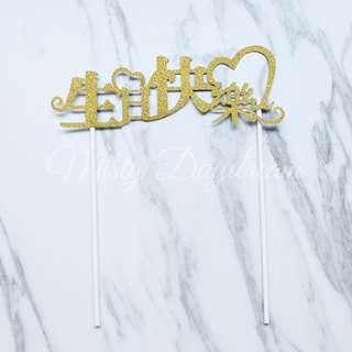 生日快乐 Happy Birthday Chinese Wording Gold Glitters Cake Topper