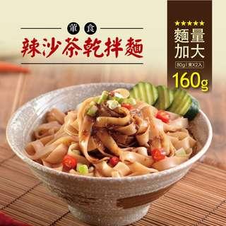 台灣蘭山麵
