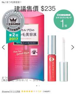 🇯🇵日本製ANGFA 人氣透明睫毛液 Cosme No.1